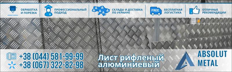 Лист алюминиевый рифленый купить (квинтет)
