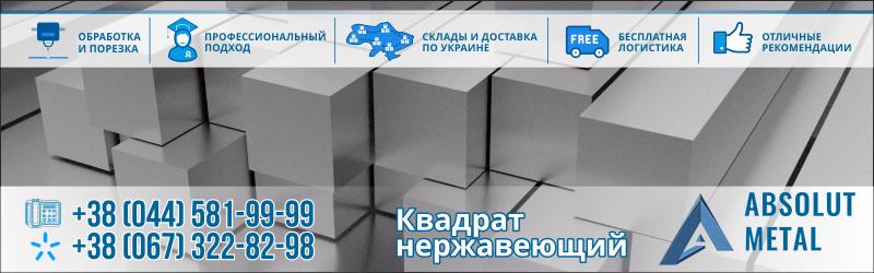 Купить квадрат нержавеющий в Украине