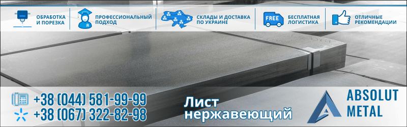 Купить лист нержавеющей стали