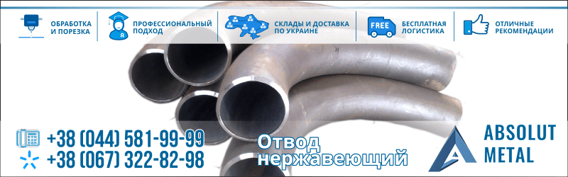 Купить отводы нержавеющие в Украине