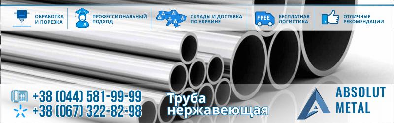 Купить нержавеющую трубу в Украине