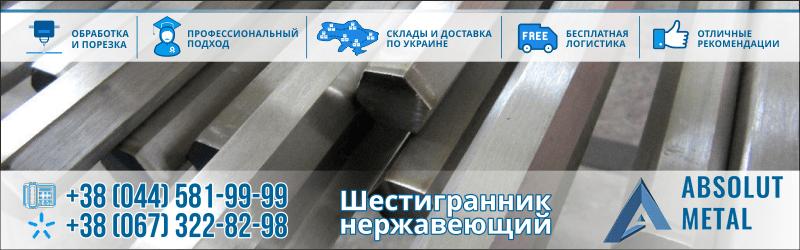 Купить шестигранник нержавеющий в Украине
