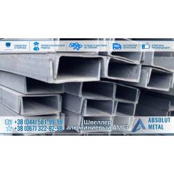 Швеллер алюминиевый АМГ3