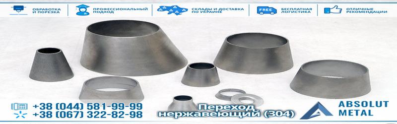 perehod-nerzhaveyka-304(1)