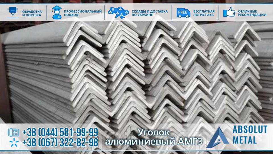 Уголок алюминиевый АМГ3