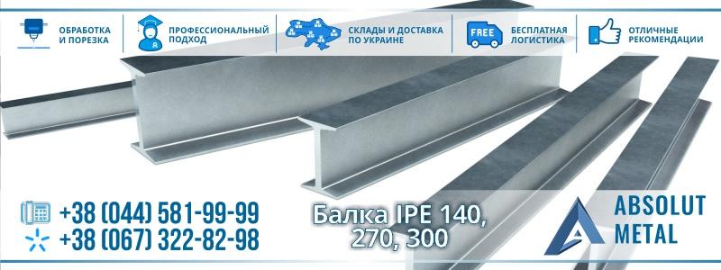 balka-ipe-270-140-300
