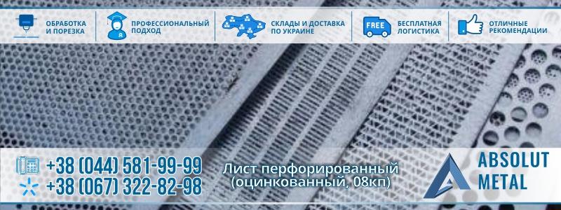 list-perforirovaniy-otsink-08kp