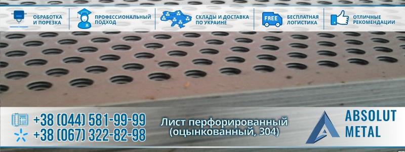 list-perforirovaniy-otsink-304