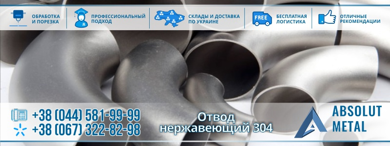 otvod-nerzhaveyka-304(1)