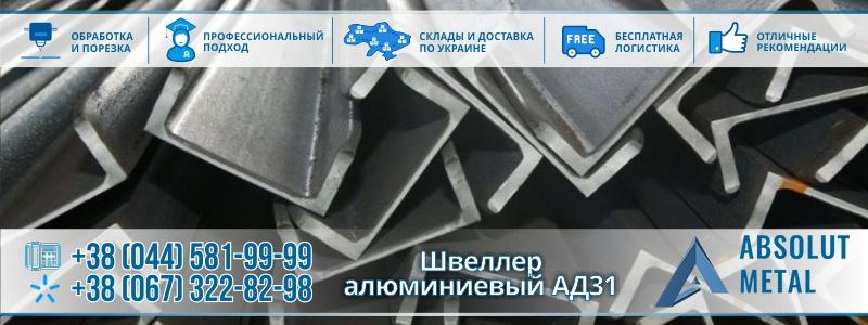 sveller-aluminiy-ad31