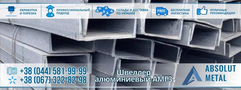 sveller-aluminiy-amg3