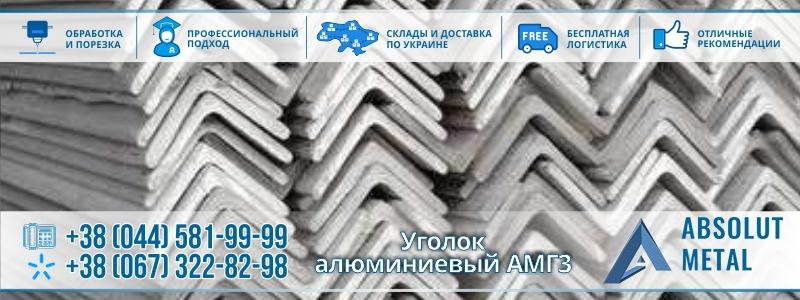 ugolok-aluminieviy-amg3
