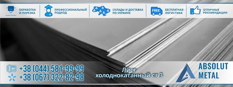 list-kholodnokataniy-st3