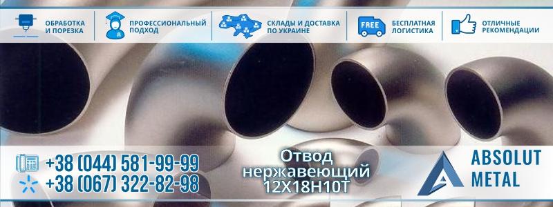 otvod-nerzhaveyka-12h18n10t(1)